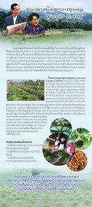 ธนาคารพืชอาหารชุมชน