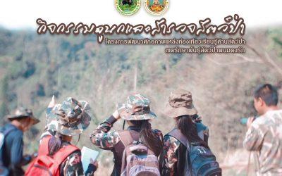 วันที่ 19 - 20 กรกฎาคม 2564 ขสป.พนมดงรัก โดยเจ้าหน้าที่โครงการพัฒนาศักยภาพแหล่งท่องเที่ยวเรียนรู้ด้านสัตว์ป่า ออกสำรวจนกตามเส้นทางเพิงพระพุทธ-ถ้ำเพิงพระพุทธ พบนกจำนวน 10 ชนิด ได้แก่ นกแซงแซว นกแก๊ก นกปรอดเหลืองหัวจุก นกโพระดก นกแอ่นธรรมดา นกตะขาบทุ่ง นกขุนแผน นกกระรางสร้อยคอเล็ก อีกา นกจาบคาเล็ก และได้ทำการสเก๊ตภาพนกไว้เพื่อจัดทำรายงานต่อไป และพบสัตว์ป่าประเภทเนื้อทราย กวาง ออกหากินในทุ่งกระบาลกะไบ จำนวนหลายตัว