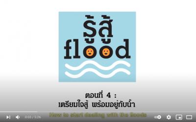 """""""เตรียมพร้อมอยู่กับน้ำอย่างเข้าใจ เราปลอดภัยได้"""" การรับมือ ป้องกัน และแก้ไขสถานการณ์ต่างๆ ระหว่างน้ำท่วมฉับพลัน"""