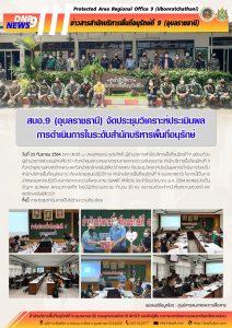 รายงานสถานการณ์ข่าวเด่นประจำวันที่ 23 กันยายน 2564